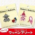 【手芸材料】【ワッペン】ロボットロボリン ワッペン