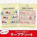 【手芸材料】【テープ】ロボットロボリン テープ