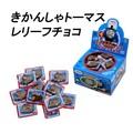 【お菓子】『きかんしゃトーマス レリーフチョコ(当たりくじ付)』<ホワイト/ミルク>