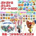 【在庫セール】ディズニー ぷかぷか&ぷらぷらアソート500 福袋 ノベルティ 景品