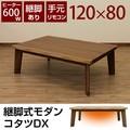 継脚式モダンコタツDX 120×80