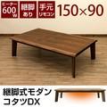 【離島・日時指定不可】継脚式モダンコタツDX 150×90