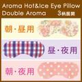 【新商品】【朝・昼・夜で香りを使い分け♪】アロマ ホット&アイスアイピロー(ダブルアロマ)