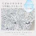 【生地】【布】【サラサラつや消しラミネート】Drawing book ★50cm単位でカット販売