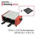 【NOUVEL】ラクレットグリル for 4 persons(4人用) ダブルプレートセット