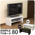 SIMPLE TVボード80 ブラック/ホワイト