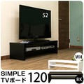SIMPLE TVボード120 ブラック/ホワイト