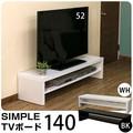 SIMPLE TVボード140 ブラック/ホワイト