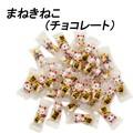【お菓子】『まねきねこ(チョコレート)』 〜チョコレート〜