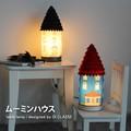 【新商品】ムーミンハウス テーブルランプ