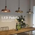 LEDパデラ ペンダントランプ