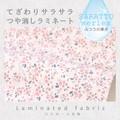 【生地】【布】【サラサラつや消しラミネート】 Charming - sweet pond ★50cm単位でカット販売