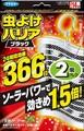 虫よけバリアブラック 366日 2個パック×10セット【殺虫・防虫グッズ】
