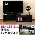 伸長式TV台兼デスク ダークブラウン/ホワイト