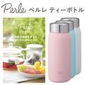 【お茶の繊細な香りを楽しむためのボトル】CBジャパン ティーボトル ペルレ