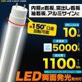 <LED電球・蛍光灯>看板のLED化に最適! 両面発光20W型LED蛍光灯(58cm) 白色