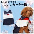 【2017春夏新作】【犬服】コスプレにオススメ! セーラー服