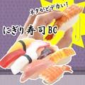 お寿司 ボールチェーン キーホルダー にぎり寿司 お土産