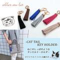 【aller au lit】-CAT TAIL KEY HOLDER-タッセルキーホルダー