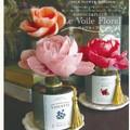 【Le Voile Floral】ル・ヴォワル・フローラル フランス産香料 ソラフラワー