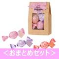 アマイワナ  バスキャンディー 3粒ミックスギフトセット<まとめ買いがお得!>【入浴剤】
