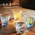 【津軽びいどろ・・日本の美しいガラス器】氷華 グラス