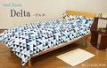【デルタ】掛け布団カバー 単品 シングル 150 210 cm メンズ ジオメトリック 幾何学模様 新生活 ベッド