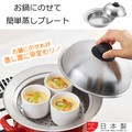 ヨシカワ お鍋にのせて簡単蒸しプレート ドーム型 YJ2302