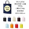 ★名入れ★【アドバッグ 持ち手付A4縦】リーズナブルな配布用バッグ*全9色