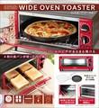 ワイドオーブントースター<家電・調理家電・新生活・1ヶ〜出荷可>