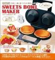 スイーツボウルメーカー【レシピ付】<調理家電・お菓子・パーティー>