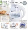 ガラスケトル1.5L<調理家電・新生活・ケトル>
