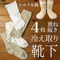 リラックスタイムに【冷えとり】シルク4足重ね履きソックスセット(24cm) 日本製