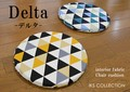 チェアークッション【デルタ】直径37×厚さ3cm 円形 丸型 ジオメトリック 幾何学模様 椅子
