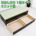 高床式ユニット畳(1畳引出し付)収納 低ホルムアルデヒド・日本製
