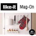 Like-it  強力マグネット Mag-On バスケット・パンドハンガー・ペーパーホルダー・ストレージ