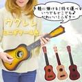 人気商品が再入荷 4色 ウクレレ 楽器 ミニギター 音楽 玩具 おもちゃ