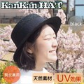 【New】天然カンカン帽<クロ・UV対策・男女兼用>