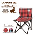 キャプテンスタッグ 起毛 コンパクトチェア/座って温かい起毛素材
