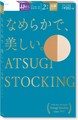 SD新登場!【ゆったり】ATSUGI STOCKING なめらかで、美しい。ゆったりサイズ(JJ)【お買得2足組】