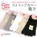 【脱げにくい】婦人 綿混 5本指ストラップカバー(無地)