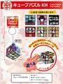 【和雑貨 日本雑貨】キューブパズルKH お土産 インバウンド キーホルダー