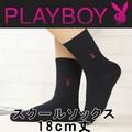 【PLAYBOY】スクールソックス 18cm丈