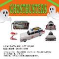 ラジコン☆ゴーストバスターズ クラシック☆GHOST BUSTERS!!