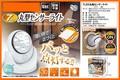 7LED丸型センサーライト