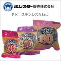 ボンスター ステンレスたわし  30g/50g/80g