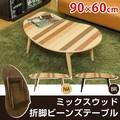 ミックスウッド折脚ビーンズテーブル BR/NA