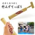 手作り和雑貨 竹水鉄砲 水てっぽう 玩具 おもちゃ 竹 民芸品 日本製 水遊び