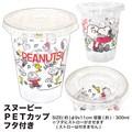 スヌーピー PET カップ ふた付き peanuts アメリカン雑貨