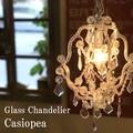 【SALE】ガラスシャンデリア[カシオペア] 1灯